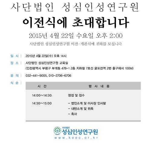2015성심이전식_02.jpg